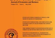 "Iz štampe izašao novi broj časopisa ""Economic Review"" (May 2018, Vol. XVI, Issue 1)"